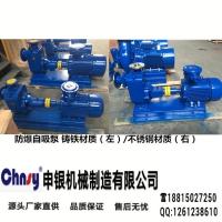 ZX自吸清水泵 自吸不锈钢化工泵 防爆自吸泵