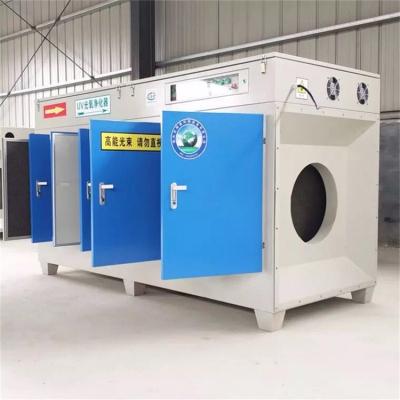 江苏光氧废气处理设备 工业废气处理设备厂家 价格