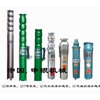 QS充水式潜水电泵 农用潜水泵