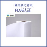食品级过滤纸-FDA食品安全认证食用油过滤纸-纤维素滤纸