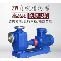 申银厂家ZW无堵塞自吸式排污泵 可定制防爆不锈钢排污泵