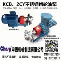 申银防爆齿轮油泵KCB-200 不锈钢耐腐蚀齿轮输油泵