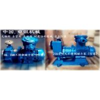 ZCQ自吸磁力泵 不锈钢磁力泵 申银防爆耐腐蚀磁力泵