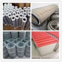 粉末涂装除尘滤芯专业批发厂家