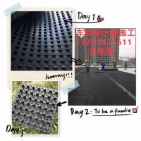 安徽蚌埠(车库PVC排水板蓄排水板)生产基地