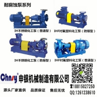 IH50-32-200不锈钢耐腐蚀化工泵 申银防爆化工离心泵