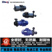 工程塑料CQF型防爆磁力泵 防泄露磁力循环泵