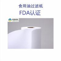 过滤纸FDA认证食品级食用油过滤纸食品加工机械用