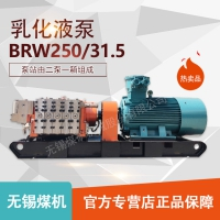 BRW250/31.5乳化液泵站 无锡煤机原装配件