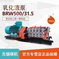 BRW500/31.5乳化液泵站 无锡煤机原装配件矿用柱塞泵