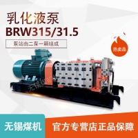 BRW315/31.5型乳化液泵 无锡煤机原装零配件 煤矿用