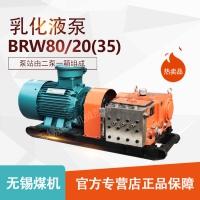 BRW80/20乳化液泵站 无锡煤机原装配件 矿用柱塞泵