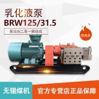 BRW125/31.5乳化液泵站 无锡煤机原装零配件 煤矿用