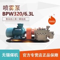 无锡煤机BPW320/6.3L喷雾泵 喷雾泵站 单体泵