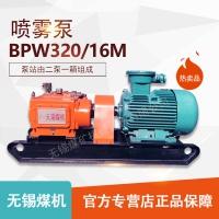 无锡煤机配件 BPW320/16(12.5)(10)M喷雾泵
