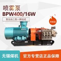 无锡煤机原装 BPW400/16W型喷雾泵