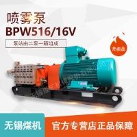 无锡煤机配件 BPW516/16V喷雾泵站 柱塞泵零部件