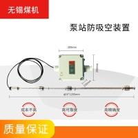 泵站防吸空装置无锡煤机配件乳化液泵箱必备 煤矿喷雾泵助手