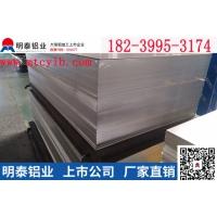 汽车、船舶、罐车5083铝板厂家价格