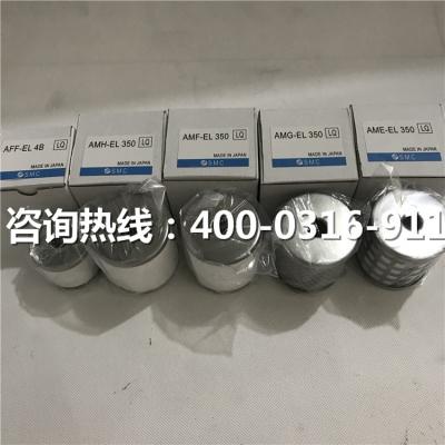 空压机精密SMC滤芯AMF-EL150_SMC滤芯型号大全