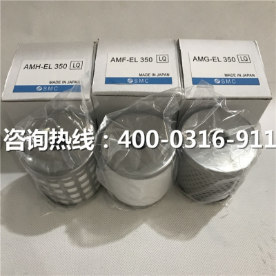 空压机精密SMC滤芯AMF-EL850_SMC滤芯型号大全