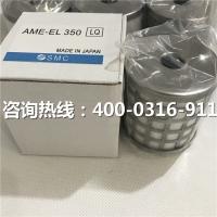 空压机精密SMC滤芯AMH-EL450_SMC滤芯型号大全