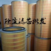 自洁式空气过滤器_钢厂电厂自洁式空气除尘滤芯_专业制造厂家