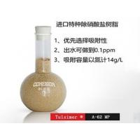 矿泉饮用水选择性除溴离子专用除溴树脂A-62MP
