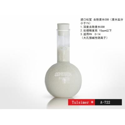 切削液蒸发器废水后去除COD有机物树脂工艺 A-722