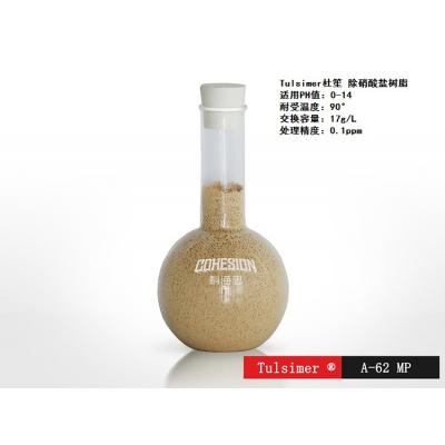 农村饮用水、自来水硝酸盐除硝酸盐配套树脂工艺处理到1PPM