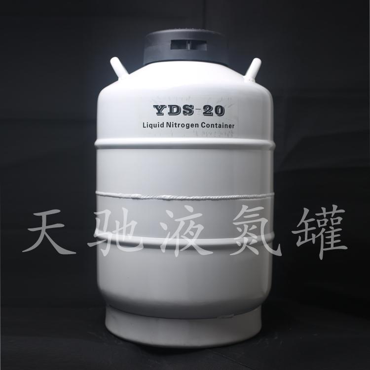 贺州20升液氮罐价钱2年换新厂家