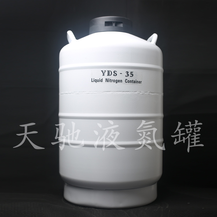 衡水10升大口径液氮罐五年真空厂家