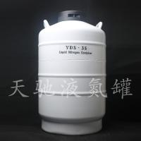 衡阳30升低温储存液氮罐价格
