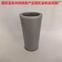 LH0850R010BN/HC-替代黎明液压油滤芯-回油滤芯