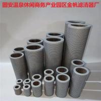 替代黎明液压油滤芯-定制滤芯-LH0140R020BN/HC