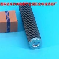 钢厂颇尔滤芯 HC6300FDS26Z滤芯 润滑站液压油滤芯