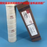 替代颇尔滤芯 HC9650FKT16H厂家 润滑站液压油滤芯