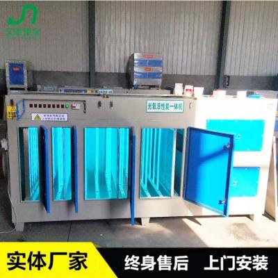 uv活性炭光氧一体机厂家积极复工生产