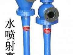 水喷射真空泵结构