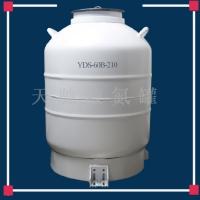 江西天驰大型液氮罐60升生产厂