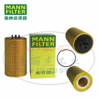 MANN-FILTER(曼牌滤清器)油滤HU13125x
