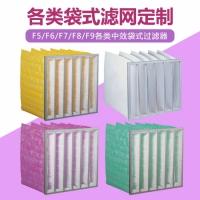 中效袋式F5/F6/F7/F8/铝合金框中央空调空气过滤器