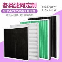 初效G4板式空气净化器滤芯水洗空调过滤网风机组过滤网可定制