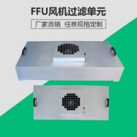 直供ffu高效风机过滤单元工业ffu过滤送风单元高效过滤单元