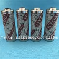厂家供贺德克液压滤清器1300R003BN4AMB6