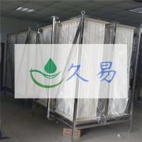 久易膜MBR膜组件专业生产商提供专业技术指导