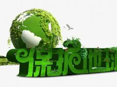 珍爱地球 推进智慧生态发展