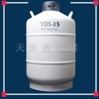 南宁天驰液氮罐价格实验室液氮罐YDS-15