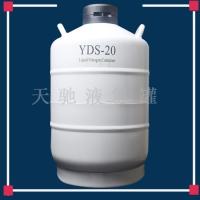 百色天驰液氮罐价格实验室液氮罐YDS-20