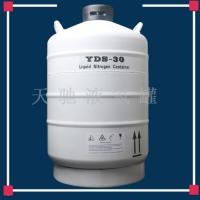 北海天驰液氮罐价格实验室液氮罐YDS-30